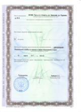 Приложение к лицензии 2